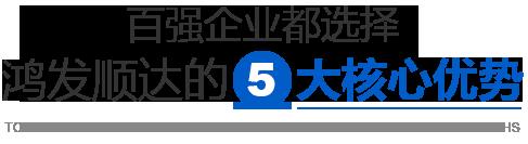 ba娱乐平台登lu顺达的5大核心优势