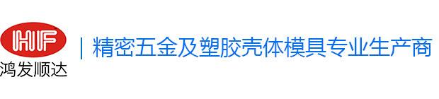shen圳市ba娱乐平台登录顺达壳体有限公司